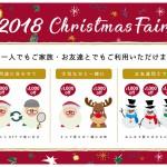 2019クリスマス1