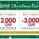 2019クリスマス2