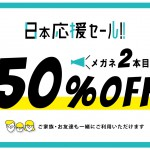 日本応援セール2